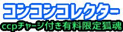 ccpチャージ付き有料限定狐魂