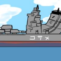 ★重巡洋艦狐雨-200