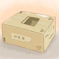★くじびきの抽選ば狐-200